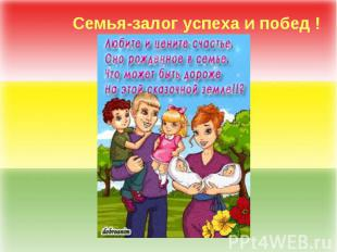 Семья-залог успеха и побед !