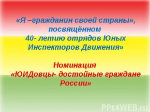 «Я –гражданин своей страны», посвящённом 40- летию отрядов Юных Инспекторов Движ