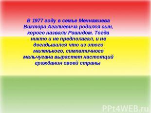 В 1977 году в семье Меннажиева Виктора Агалиевича родился сын, корого назвали Ра