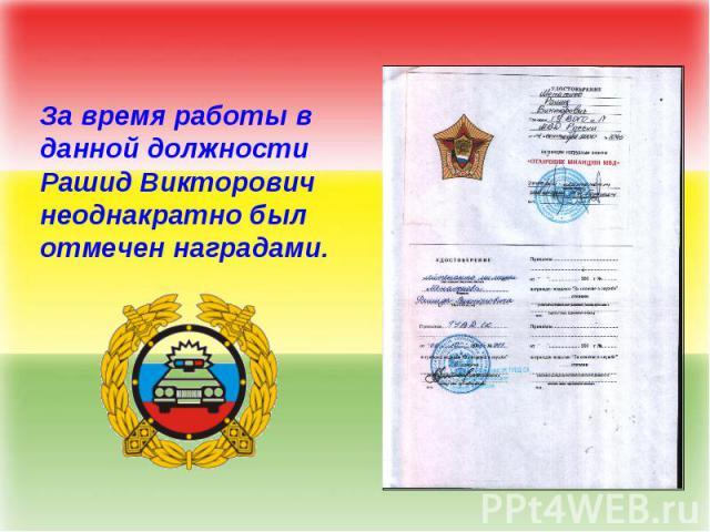 За время работы в данной должности Рашид Викторович неоднакратно был отмечен наградами.