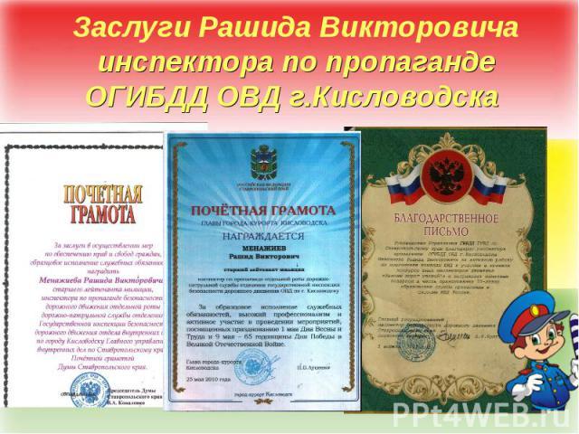 Заслуги Рашида Викторовича инспектора по пропаганде ОГИБДД ОВД г.Кисловодска