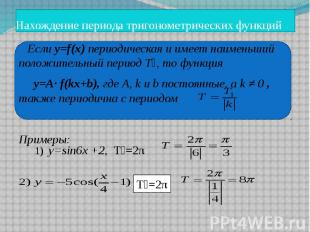 Нахождение периода тригонометрических функций Если y=f(x) периодическая и имеет