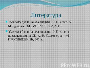 Литература Умк Алгебра и начала анализа 10-11 класс, А. Г. Мордкович – М., МНЕМО