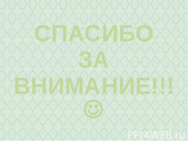СПАСИБОЗА ВНИМАНИЕ!!!