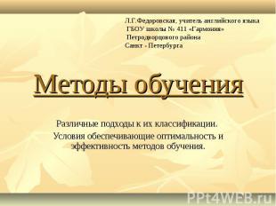 Л.Г.Федоровская, учитель английского языка ГБОУ школы № 411 «Гармония» Петродвор