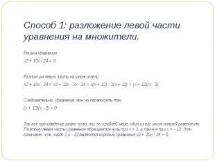 Способ 1: разложение левой части уравнения на множители. Решим уравнение х2 + 10