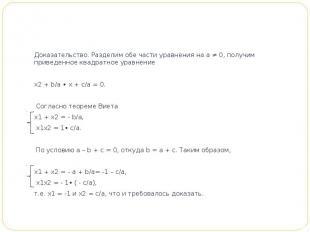 Доказательство. Разделим обе части уравнения на а ≠ 0, получим приведенное квадр