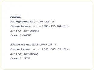 Примеры.Решим уравнение 345х2 – 137х – 208 = 0.Решение. Так как а + b + с = 0 (3