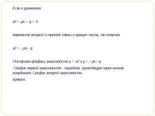 Если в уравнении х2 + px + q = 0перенести второй и третий члены в правую часть