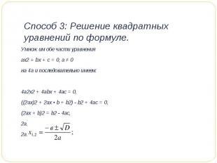 Способ 3: Решение квадратных уравнений по формуле. Умножим обе части уравненияах