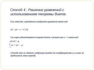 Способ 4 : Решение уравнений с использованием теоремы Виета. Как известно, приве