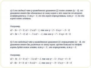 а) Если сводный член q приведенного уравнения (1) положителен (q > 0), то уравне