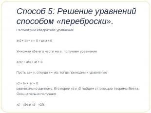 Способ 5: Решение уравнений способом «переброски». Рассмотрим квадратное уравнен
