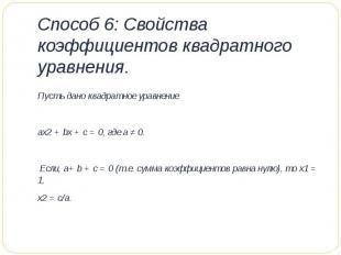 Способ 6: Свойства коэффициентов квадратного уравнения. Пусть дано квадратное ур