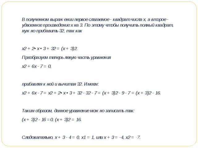 В полученном выражении первое слагаемое - квадрат числа х, а второе - удвоенное произведение х на 3. По этому чтобы получить полный квадрат, нужно прибавить 32, так какх2 + 2• х • 3 + 32 = (х + 3)2.Преобразуем теперь левую часть уравнениях2 + 6х - …