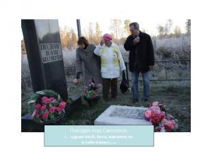 Поездка под Смоленск.«…здравствуй, батя, наконец-то я тебя нашел…»