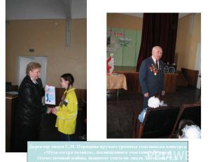 Директор лицея С.М. Порядина вручает грамоты участникам конкурса«Муза-сестра тал