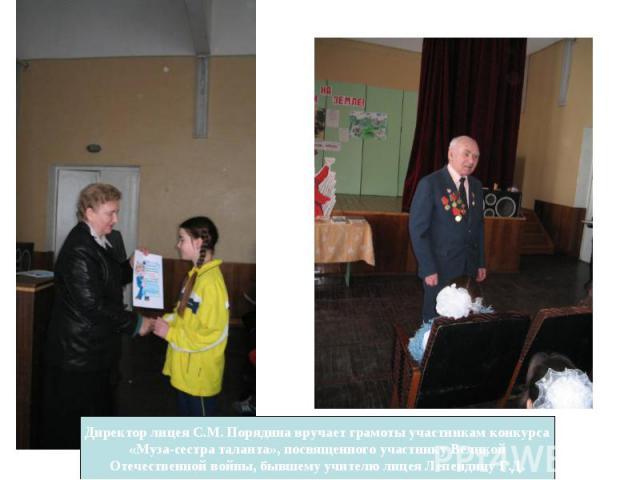 Директор лицея С.М. Порядина вручает грамоты участникам конкурса«Муза-сестра таланта», посвященного участнику ВеликойОтечественной войны, бывшему учителю лицея Лепендину Г.Д.