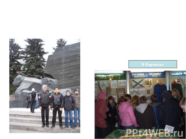 В Воронеже