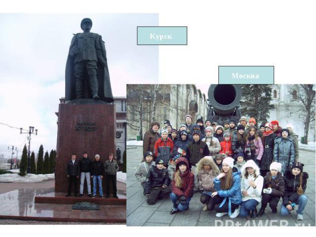 Курск Москва