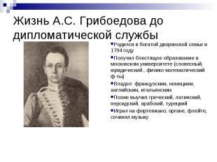Жизнь А.С. Грибоедова до дипломатической службы Родился в богатой дворянской сем