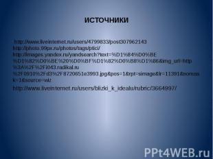 ИСТОЧНИКИ http://www.liveinternet.ru/users/4799833/post307962143http://photo.99p