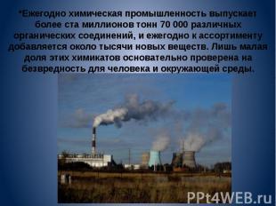 *Ежегодно химическая промышленность выпускает более ста миллионов тонн 70 000 ра