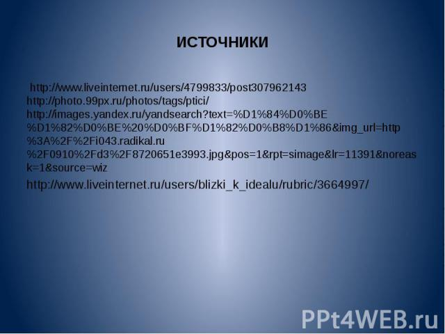 ИСТОЧНИКИ http://www.liveinternet.ru/users/4799833/post307962143http://photo.99px.ru/photos/tags/ptici/http://images.yandex.ru/yandsearch?text=%D1%84%D0%BE%D1%82%D0%BE%20%D0%BF%D1%82%D0%B8%D1%86&img_url=http%3A%2F%2Fi043.radikal.ru%2F0910%2Fd3%2F872…