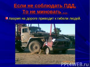 Если не соблюдать ПДД,То не миновать … Авария на дороге приводит к гибели людей.