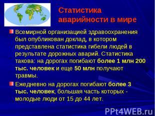 Статистика аварийности в мире Всемирной организацией здравоохранения был опублик
