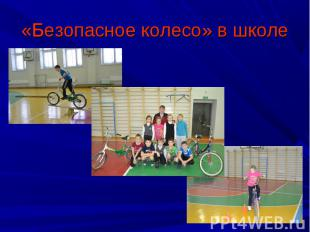 «Безопасное колесо» в школе