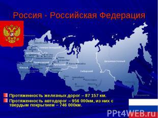 Россия - Российская Федерация Протяженность железных дорог – 87 157 км.Протяженн