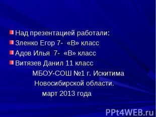 Над презентацией работали:Зленко Егор 7- «В» классАдов Илья 7- «В» классВитязев