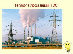 Теплоэлектростанции (ТЭС)