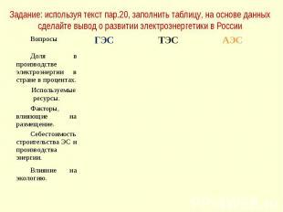 Задание: используя текст пар.20, заполнить таблицу, на основе данных сделайте вы