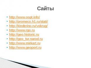Сайты http://www.oopt.info/http://promeco.h1.ru/stati/http://kinderino.ru/vokru