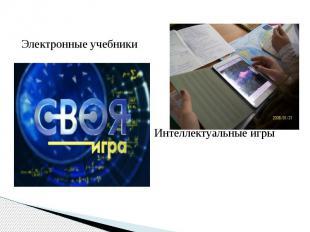 Электронные учебники Интеллектуальные игры