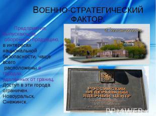 ВОЕННО-СТРАТЕГИЧЕСКИЙФАКТОР. Предприятия, выпускающие оборонную продукцию, в инт