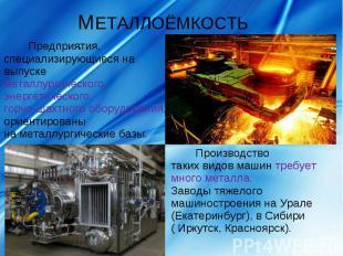 МЕТАЛЛОЁМКОСТЬ.Предприятия, специализирующиеся на выпускеметаллургического, энер