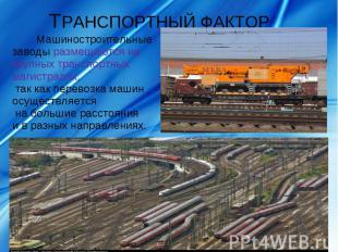 ТРАНСПОРТНЫЙ ФАКТОР Машиностроительные заводы размещаются на крупных транспортны