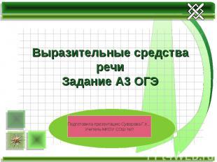 Выразительные средства речиЗадание А3 ОГЭ Подготовила презентацию Суворова Г.К..