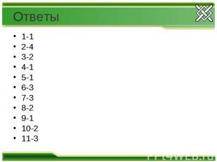 Ответы 1-12-43-24-15-16-37-38-29-110-211-3