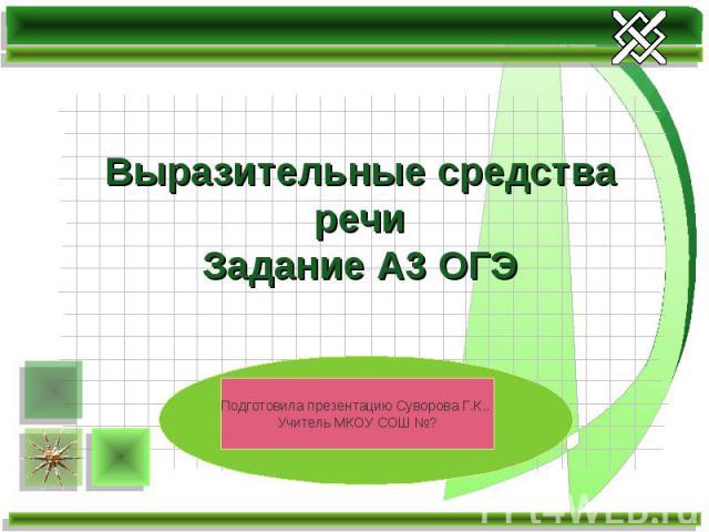 Выразительные средства речиЗадание А3 ОГЭ Подготовила презентацию Суворова Г.К.. Учитель МКОУ СОШ №?