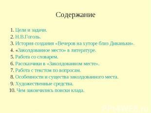 Содержание 1. Цели и задачи. 2. Н.В.Гоголь. 3. История создания «Вечеров на хуто