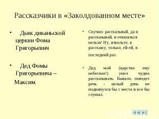 Рассказчики в «Заколдованном месте» Дьяк диканьской церкви Фома Григорьевич Дед