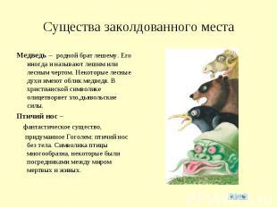 Существа заколдованного места Медведь – родной брат лешему. Его иногда и называю