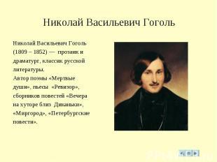 Николай Васильевич Гоголь Николай Васильевич Гоголь(1809 – 1852) — прозаик и дра