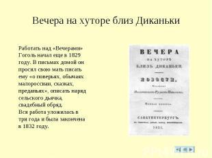 Вечера на хуторе близ Диканьки Работать над «Вечерами» Гоголь начал еще в 1829 г
