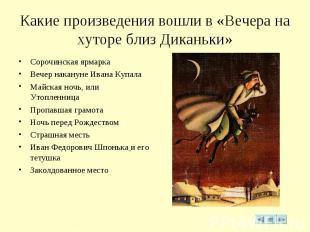 Какие произведения вошли в «Вечера на хуторе близ Диканьки» Сорочинская ярмаркаВ