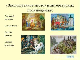 «Заколдованное место» в литературных произведениях Аленький цветочекОстров БуянР